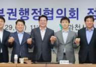 경기중부권행정협, 수도권 전철 4호선 경기도구간 증차 추진