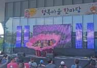 9월 1일 성남시청 광장서 '행복마을 한마당 축제' 열려… 65개 마을 공동체 한자리