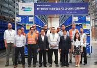두산인프라코어, 독일 엔진 부품공급센터 본격 오픈