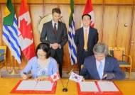 성남시-캐나다 밴쿠버시 경제협력 MOU 체결