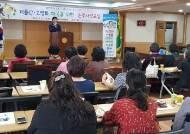 수원시새마을회 '손주사랑교실' 사흘간 개최