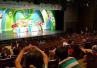 과천시, 뮤지컬로 어린이 위생교육 실시
