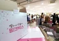 지역 취약계층 선물 '핑크박스'