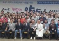 안양시, 지역사회보장협의체 워크숍 개최