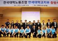 전국대학노동조합 한세대학교지부 창립 출범식 개최
