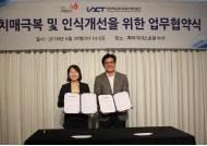 중앙치매센터-경북대학교, 업무협약 체결