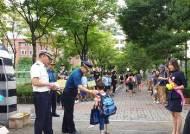 안산단원경찰서, 개학맞이 어린이 등굣길 교통안전 캠페인 실시