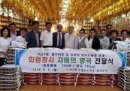 화엄정사, 인천 석남3동에 양곡 1t 기부