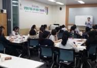 광명시, 성평등 마을 교육 활동가 양성과정 개강