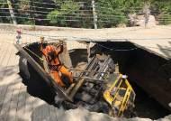 의정부시 '땅꺼짐' 현상 발생… 지게차 추락하며 운전자 부상