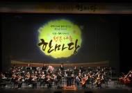 이천 SK하이닉스, '2018 행복나눔 한마당' 행사 개최