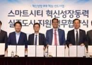 시흥시, 스마트시티 실증도시 성공 위해 7개 기관과 업무협약