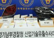 '연봉 불만' 5천억대 LED 기술 해외유출한 임직원들