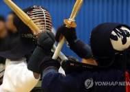 세계검도선수권, 14일 인천에서 개막…30년 만에 국내 개최