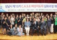 을지대, 성남시 C.A.S.E 여성지도자 심화과정 개강식 개최