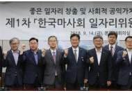 한국마사회 일자리위원회, 전체 회의 개최