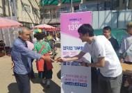 강화군선관위, '아름다운 선거문화 확산 캠페인' 실시