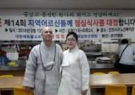인천 화엄정사, 서구노인복지관서 사랑의 급식 나눔