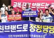 인천시교육청, 무상교복 단일브랜드 현물 지급… 교복업체 입장차