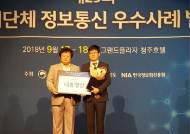 동두천시, 지방정보통신 우수사례 대통령상 수상