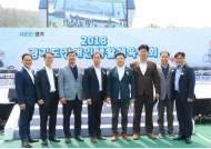 경기도의회 문체위, '2018 경기도 장애인생활체육대회' 참석