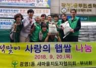 광명1동 새마을협의회 부녀회, 취약계층 100가구 햅쌀 전달