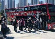 인천시티투어, 인천시민의 날 기념 40% 할인