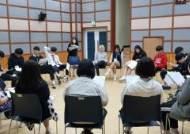 성남교육지원청 Wee센터, '2018 학업중단 예방을 위한 학생주도 예술창작 프로그램' 실시