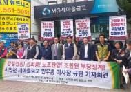 MG서인천 새마을금고 이사장 갑질논란…중앙회 '진상파악 후 의논'