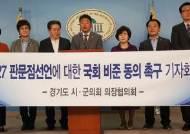 경기도시·군의회의장협의회, 판문점 선언 국회 비준동의 촉구