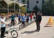 수원신풍초, 4학년 대상 자전거 안전교육 실시