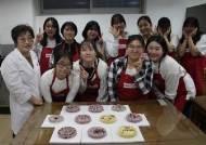 안산대학교 WCC사업단, 선부지역아동센터에서 요리체험 봉사