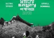 경기도 남한산성세계유산센터, 7일 '남한산성 트레일 러닝 아카데미'