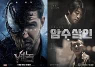 영화 '베놈', 개봉 5일째 박스오피스 정상, 범죄실화극 '암수살인'은 2위…'안시성' 순위는?