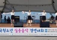 한국연예예술인총연합회 인천시지회, 제22회 전국 청소년 실용음악 경연대회 개최