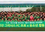 안산 그리너스 FC '멘토링 프로젝트' 유소년 합동 훈련