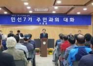 박윤국 포천시장, 주민간담회 실시