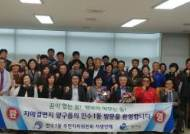 인천 만수1동 자매결연지 양구 초청, 상호 우호 협력 증진