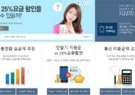 '스마트초이스', 휴대폰 미환급액 조회·중고폰 시세 확인 시작…확인 방법은?