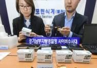 女손님 몰카 촬영·유포한 PC방 알바… 5년간 화장실 9곳 카메라 설치