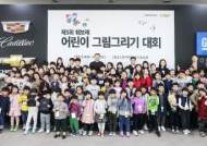 쉐보레 미래의 고객이 그리는 자동차 '어린이그림대회' 개최