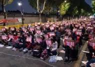 광명~서울 민자고속도로 반대 대책위, 청와대 앞 집회