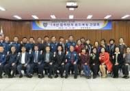 광명경찰서, 협력단체 범죄예방 간담회 개최