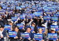 경기도건설단체연합 소속 건설노동자, 표준시장단가 규탄 집회 열어