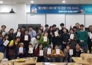경기도교육청, 몽실학교 도서발간 기념해 북토크 개최