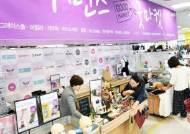 홈플러스, 경기도 일자리재단 여성기업 판로지원 행사 실시