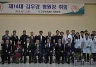 근로복지공단 인천병원 제14대 김우경 병원장 취임