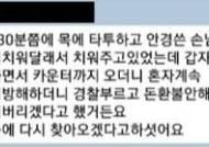 """강서구 PC방 살인 사건 피해자 사망 전 매니저에 보낸 카톡 """"혼자 계속 영업방해하더니 경찰부르고…"""""""