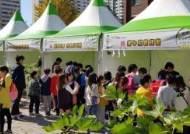 인천 미추홀구, 도시농업박람회 개최