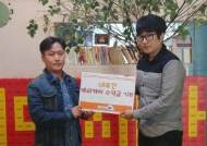 한국만화영상진흥원, 네모칸 캐리커처 이벤트 수익금 기부